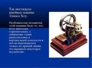 Так выглядела швейная машина Элиаса Хоу.  Особенностью механизма этой ма