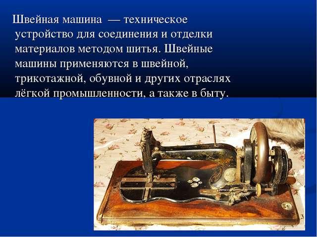Швейная машина — техническое устройство для соединения и отделки материалов...