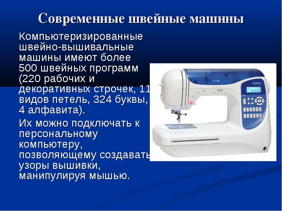 Современные швейные машины Компьютеризированные швейно-вышивальные машины им...