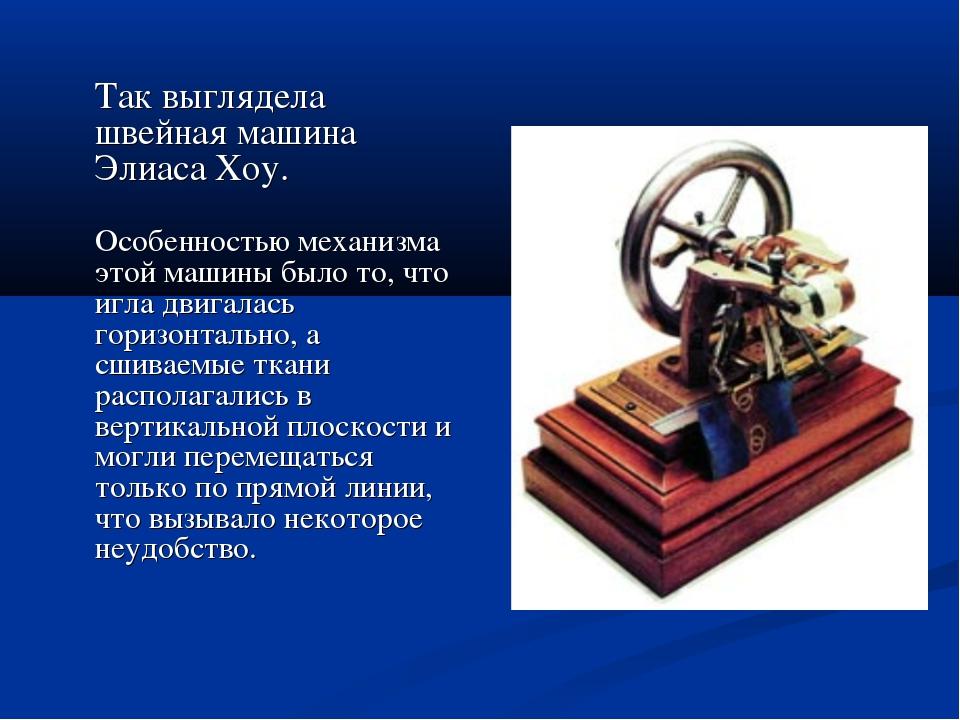 Так выглядела швейная машина Элиаса Хоу.  Особенностью механизма этой ма...