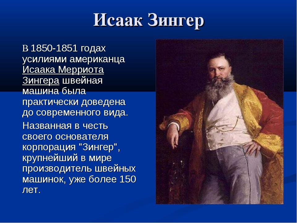 Исаак Зингер В 1850-1851 годах усилиями американца Исаака Мерриота Зингера ш...