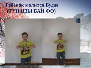 Ребёнок молится Будде (ТУН ЦЗЫ БАЙ ФО)