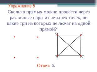 Упражнение 5 Сколько прямых можно провести через различные пары из четырех то
