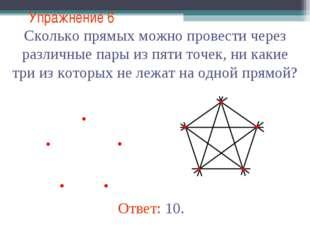 Упражнение 6 Сколько прямых можно провести через различные пары из пяти точек