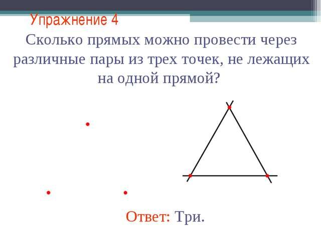 Упражнение 4 Сколько прямых можно провести через различные пары из трех точек...