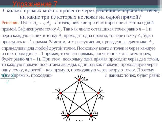 Упражнение 7 Сколько прямых можно провести через различные пары из n точек, н...