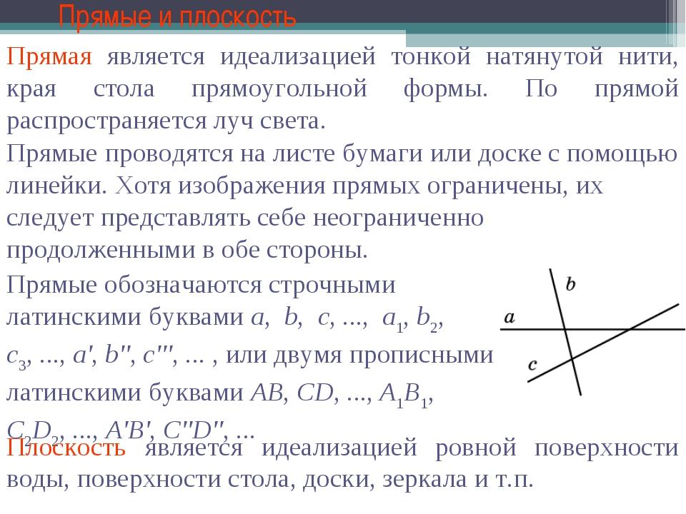 Прямые и плоскость Прямая является идеализацией тонкой натянутой нити, края с...