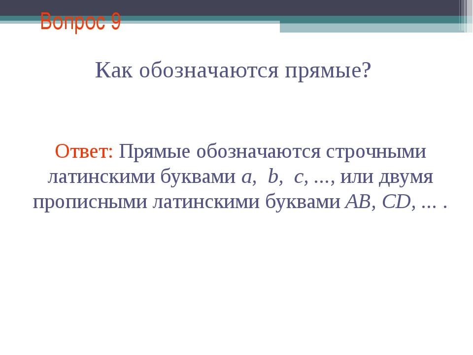 Вопрос 9 Как обозначаются прямые? Ответ: Прямые обозначаются строчными латинс...