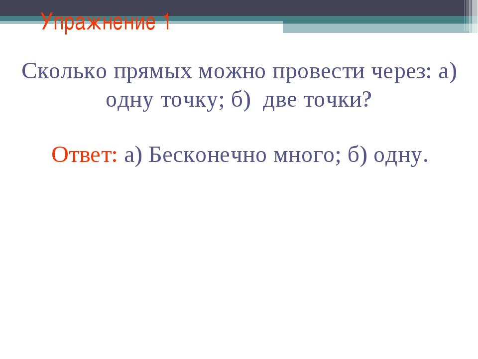 Упражнение 1 Сколько прямых можно провести через: а) одну точку; б) две точки...