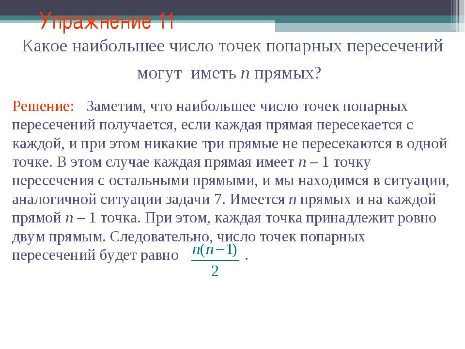 Упражнение 11 Какое наибольшее число точек попарных пересечений могут иметь n...