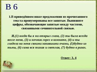 1.В приведённом ниже предложении из прочитанного текста пронумерованы все зап