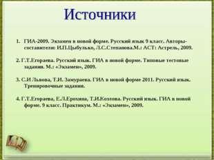 ГИА-2009. Экзамен в новой форме. Русский язык 9 класс. Авторы-составители: И.