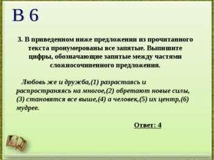3. В приведенном ниже предложении из прочитанного текста пронумерованы все за