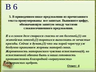 5. В приведенном ниже предложении из прочитанного текста пронумерованы все з