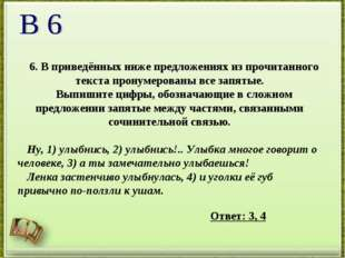 6. В приведённых ниже предложениях из прочитанного текста пронумерованы все з