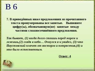 7. В приведённых ниже предложениях из прочитанного текста пронумерованы все з