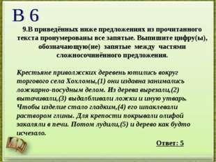 9.В приведённых ниже предложениях из прочитанного текста пронумерованы все за