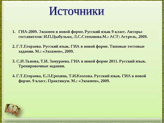 ГИА-2009. Экзамен в новой форме. Русский язык 9 класс. Авторы-составители: И....