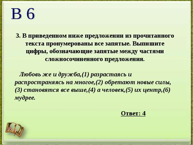3. В приведенном ниже предложении из прочитанного текста пронумерованы все за...