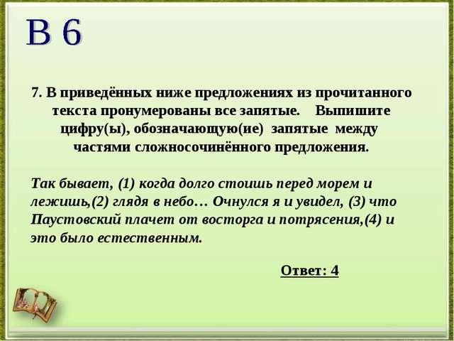 7. В приведённых ниже предложениях из прочитанного текста пронумерованы все з...