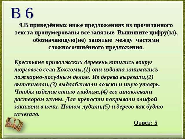 9.В приведённых ниже предложениях из прочитанного текста пронумерованы все за...