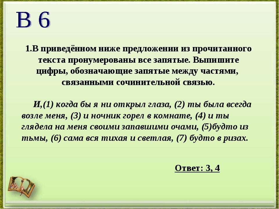 1.В приведённом ниже предложении из прочитанного текста пронумерованы все зап...