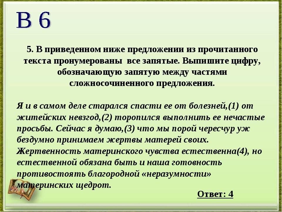 5. В приведенном ниже предложении из прочитанного текста пронумерованы все з...