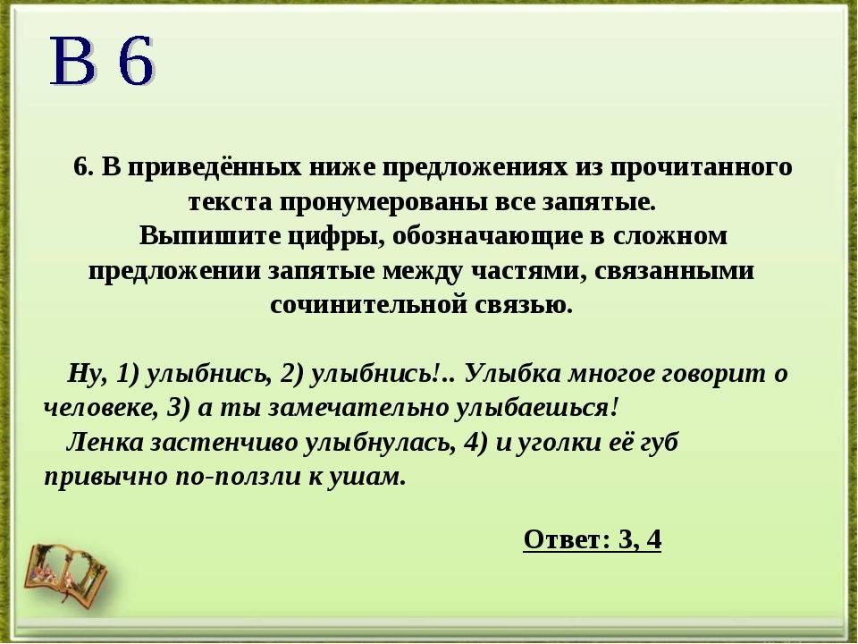 6. В приведённых ниже предложениях из прочитанного текста пронумерованы все з...