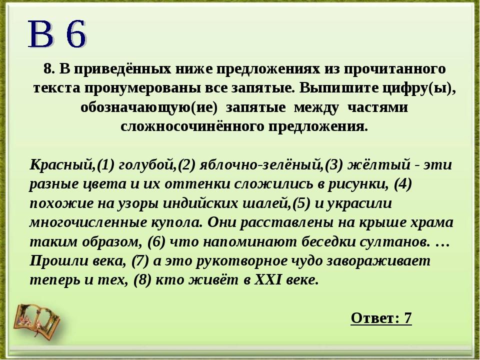 8. В приведённых ниже предложениях из прочитанного текста пронумерованы все з...