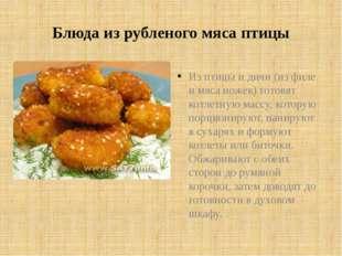 Блюда из рубленого мяса птицы Из птицы и дичи (из филе и мяса ножек) готовят