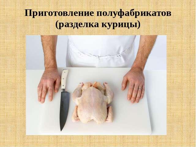 Приготовление полуфабрикатов (разделка курицы)