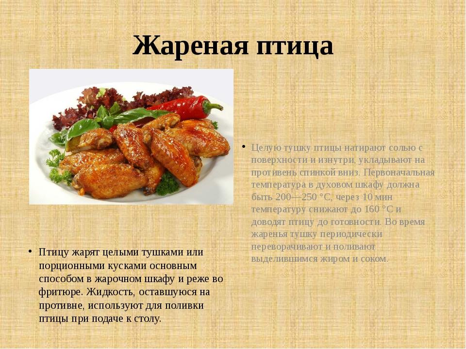 история происхождения блюда курица рубленая из птицы личная жизнь