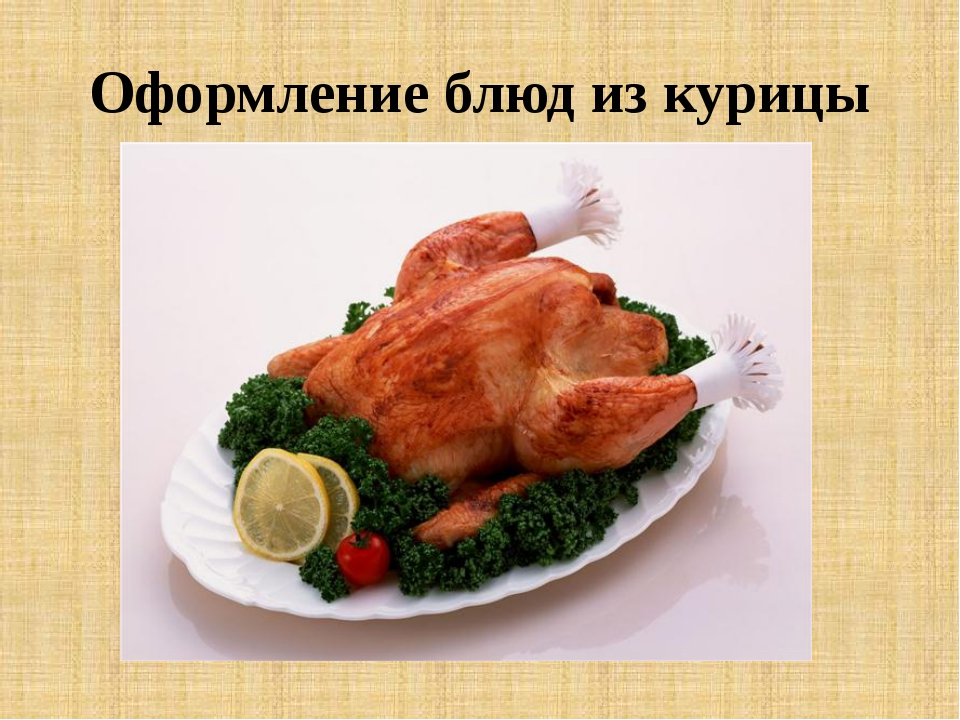 Оформление блюд из курицы