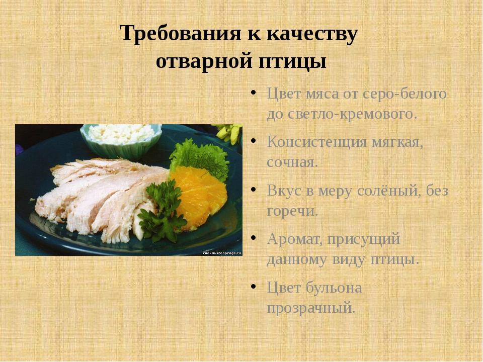 Требования к качеству отварной птицы Цвет мяса от серо-белого до светло-кремо...