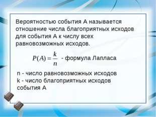 Вероятностью события А называется отношение числа благоприятных исходов для с