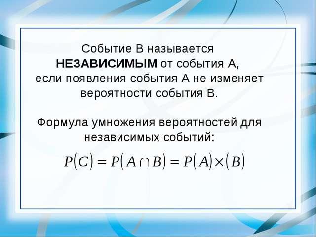 Событие В называется НЕЗАВИСИМЫМ от события А, если появления события А не из...