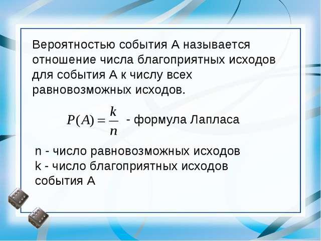 Вероятностью события А называется отношение числа благоприятных исходов для с...