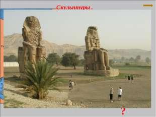 Колоссы Мемнона. Каждая статуя с каменной платформой оценивается весом в 700