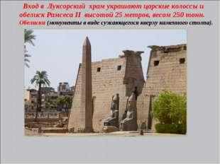 Вход в Луксорский храм украшают царские колоссы и обелискРамсеса II высотой