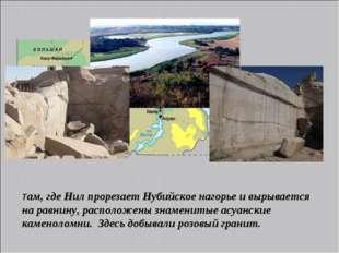 Там, где Нил прорезает Нубийское нагорье и вырывается на равнину, расположены