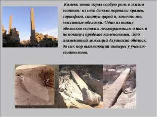 Камень этот играл особую роль в жизни египтян: из него делали порталы храмов