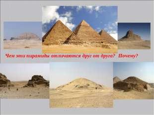 Чем эти пирамиды отличаются друг от друга? Почему?