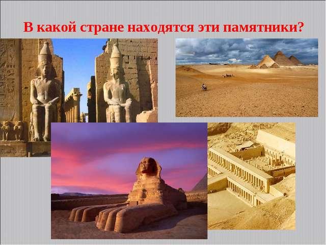 В какой стране находятся эти памятники?