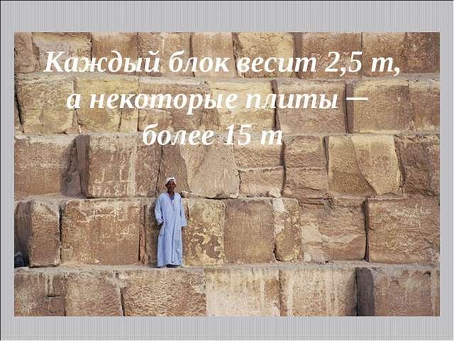 Каждый блок весит 2,5 т, а некоторые плиты ─  более 15 т