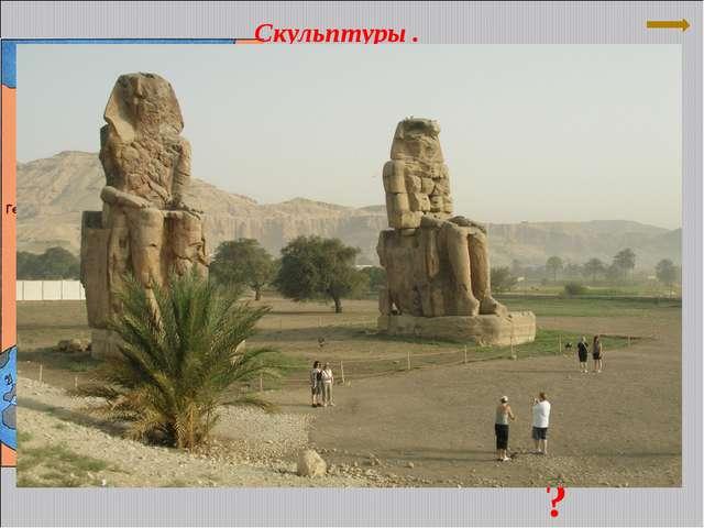 Колоссы Мемнона. Каждая статуя с каменной платформой оценивается весом в 700...