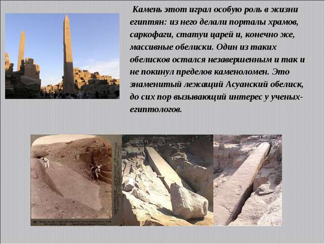Камень этот играл особую роль в жизни египтян: из него делали порталы храмов...