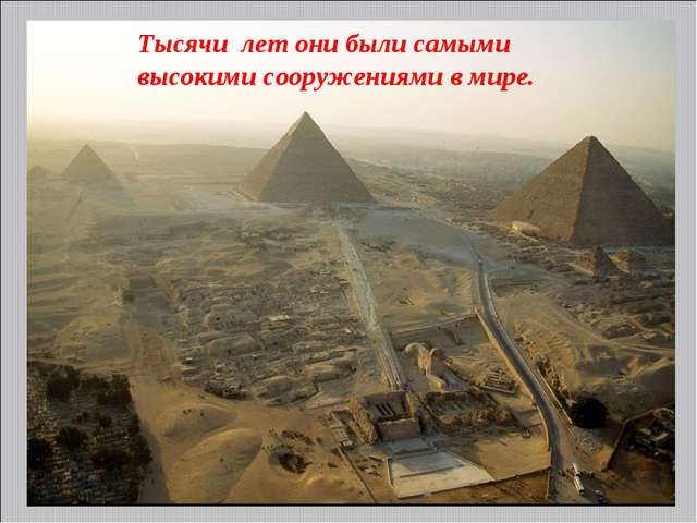 Тысячи лет они были самыми высокими сооружениями в мире.