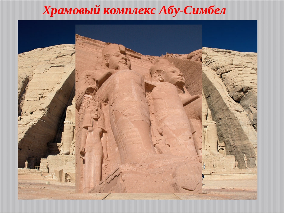 Храмовый комплекс Абу-Симбел