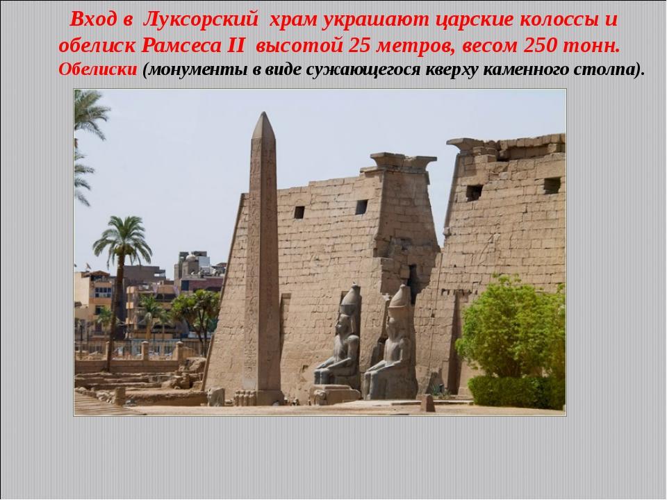 Вход в Луксорский храм украшают царские колоссы и обелискРамсеса II высотой...