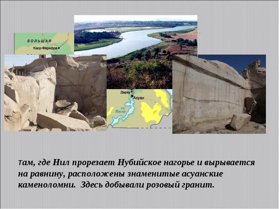 Там, где Нил прорезает Нубийское нагорье и вырывается на равнину, расположены...